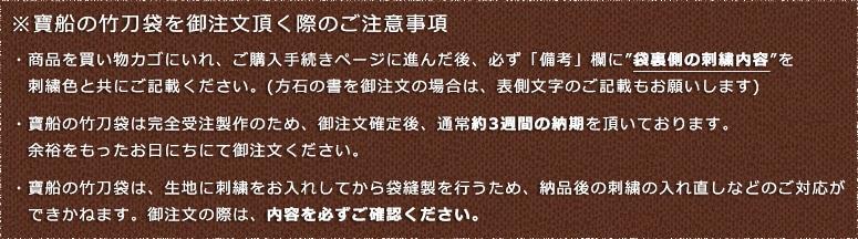 寶船の竹刀袋を御注文される場合の注意事項