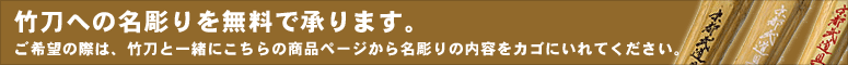 竹刀への名彫りを無料で承ります。