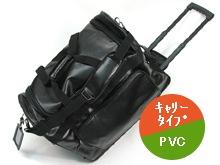 PVC遠征用キャリーバッグ