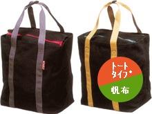 6号帆布トート型防具袋