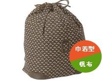 菖蒲道具袋