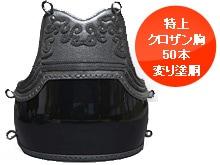 特上クロザン三本足胸50本型変り塗りヤマト胴 飛雲(ひうん)