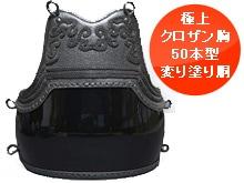 極上クロザン三本足胸50本型変り塗りヤマト胴梁山(りょうざん)
