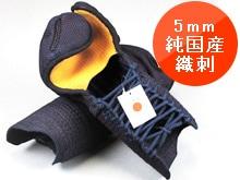 """5ミリ機械刺防具 小手(甲手)木鶏""""織刺仕様"""""""