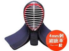 4ミリ機械刺防具 面蒼空(そら)
