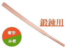 赤樫素振櫂型木刀