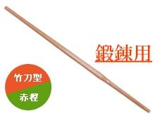 赤樫竹刀型素振木刀3.9尺