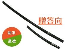 高級品黒檀特製木刀