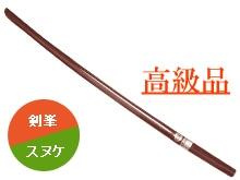 高級すぬけ特製木刀