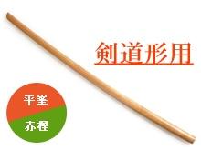 赤樫木刀普及品