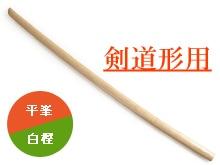 白樫木刀普及型