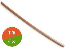 イス材木刀普及品