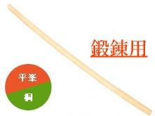 桐普及型木刀