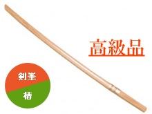 椿特製木刀