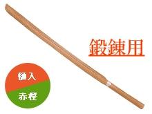 素振り用赤樫樋入木刀