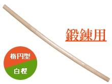 素振り用白樫楕円型木刀