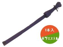 テトロン製 木刀袋