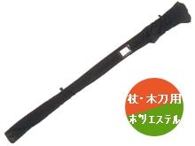 テトロン製  杖袋