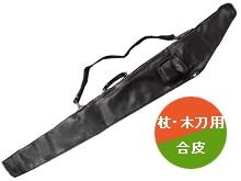 合皮製 杖・木刀キャリーバッグ