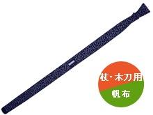 帆布製トンボ柄 杖袋