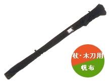 テトロン製 杖・木刀袋
