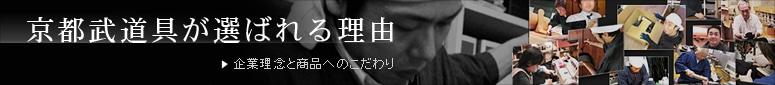京都武道具が選ばれる理由 企業理念と商品へのこだわり