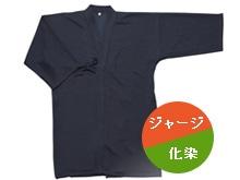 紺ジャージ剣道衣