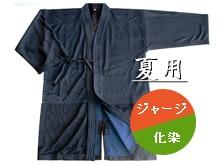 織刺ジャージ剣道着(背継なし)