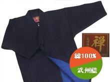 極上武州正藍染二重剣道衣『禅』義峰作(厚手)