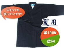 藍染夏用 薄型道衣『銀龍』