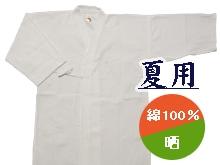 晒夏用 薄型道衣『銀龍』