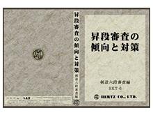 昇段審査の傾向と対策剣道六段審査編