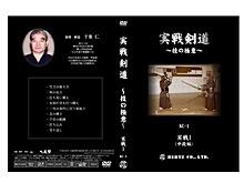 実戦剣道〜技の極意〜実戦1