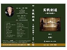 実戦剣道〜剣の秘訣〜実戦2