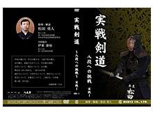 実戦剣道〜八段への挑戦〜1