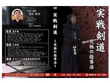 実戦剣道〜究極の指導法〜