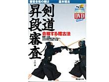 剣道昇段審査合格する稽古法