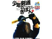 少年剣道のきほん(上)
