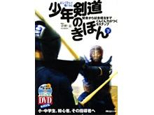 少年剣道のきほん(下)