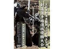 全日本剣道連盟創立三十周年記念剣道選手権選抜優勝大会DVD-BOX