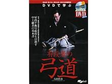 DVDで学ぶ有段者の弓道