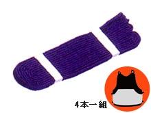 紫胴紐(4本組)