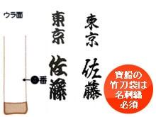『寶船』竹刀袋個人名刺繍ネーム