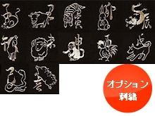 十二支・縁起物刺繍