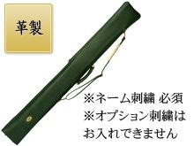 カリーナ型押竹刀袋マエサワ型