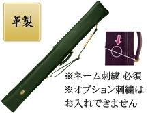 カリーナ型押竹刀袋マエサワ型(背継型)
