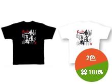 剣道一直線Tシャツ