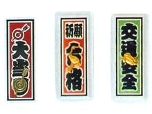 お守り(3種類)