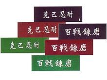 """面手拭""""克己忍耐""""""""百戦錬磨"""""""