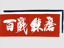 """面手拭""""百戦錬磨"""""""